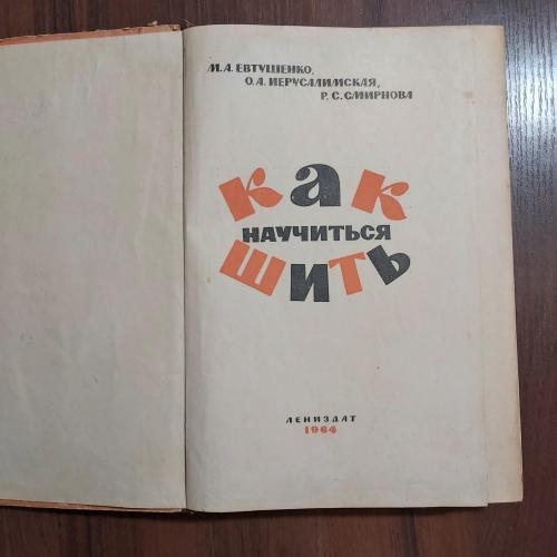 Как научиться шить 1964 г. Лениздат