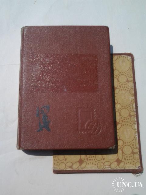 АЛЬБОМ для марок Кляссер