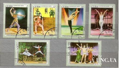 ИСКУССТВО Куба балет 1976 г гашеные .
