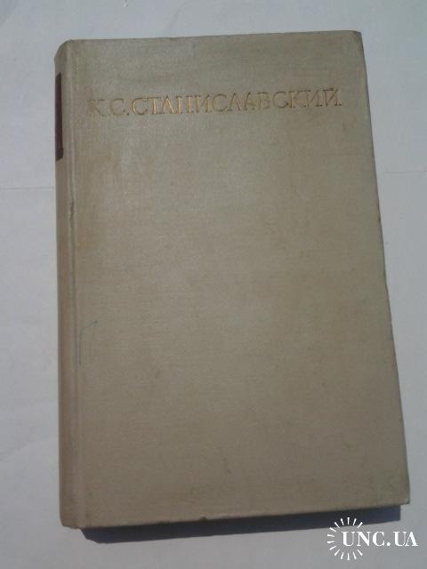 Станиславский К.С. Собрание сочинений в 8-ми томах.