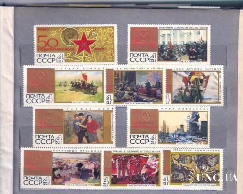 ЖИВОПИСЬ 50 героических лет СССР 1967 **.см опис