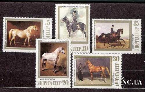 ЖИВОПИСЬ СССР Лошади Кони 1988**.