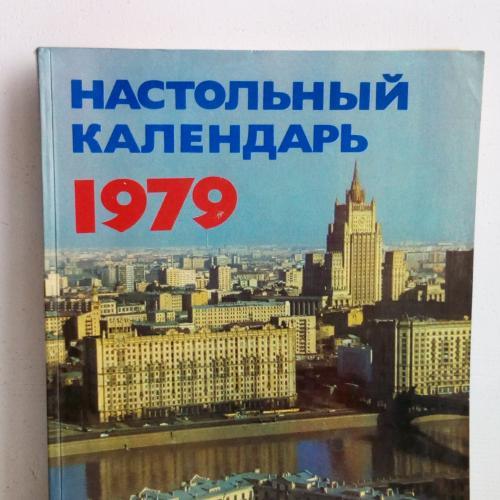 календарь СССР 1979 года