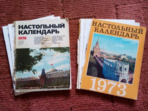 настольные календари 1970-х годов