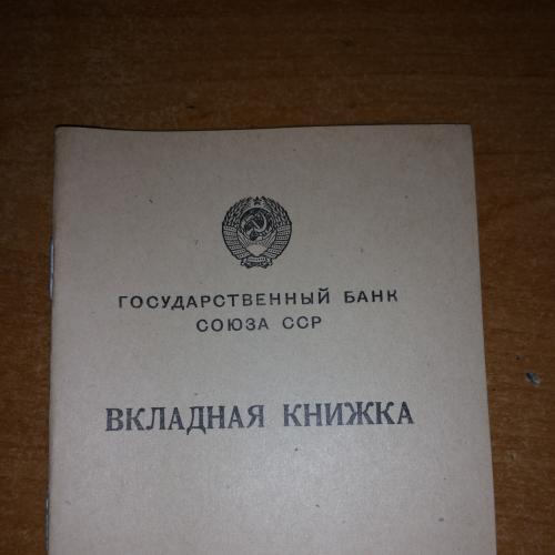 Вкладная книжка 1957г