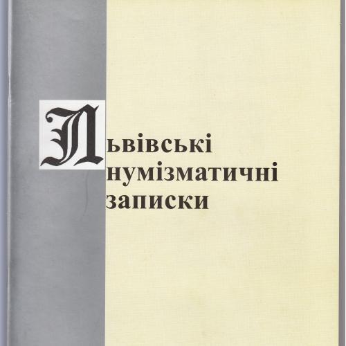 Львівські Нумізматичні Записки (журнал) № 3 РЕДКИЙ