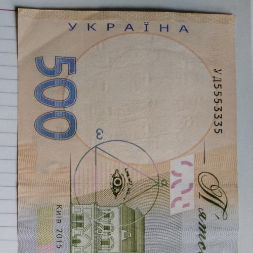 500 грн  5553335