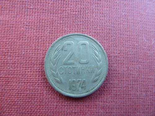 Болгария 20  стотинки 1974г.