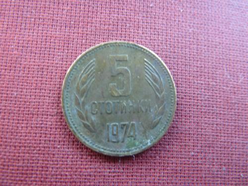 Болгария 5 стотинки 1974г.