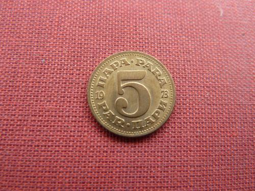 Югославия 5 пара1973г.