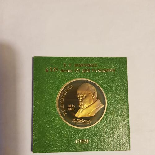 Продам монету 1 рубль 1989