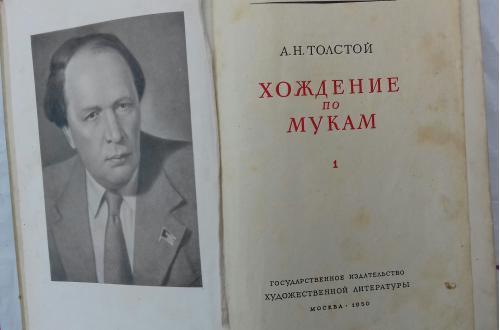 """А.Н. ТОЛСТОЙ """" ХОЖДЕНИЕ ПО МУКАХ""""  2-х томник  1950 г."""