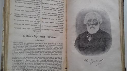 В.МАРТЫНОВСКИЙ   РУССКИЕ ПИСАТЕЛИ   1900г.  461 ст.