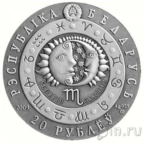 Серебряная монета Беларусь 2009 (20 рублей Знаки Зодиака Скорпион)