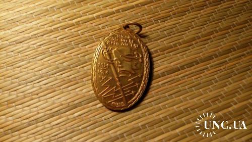 Медаль, Германия, 1921г, позолота.