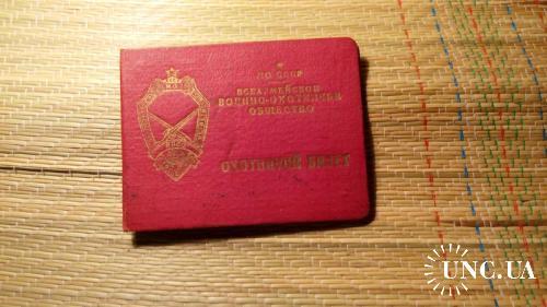 Охотничий билет, 1959 МО, СССР---R!