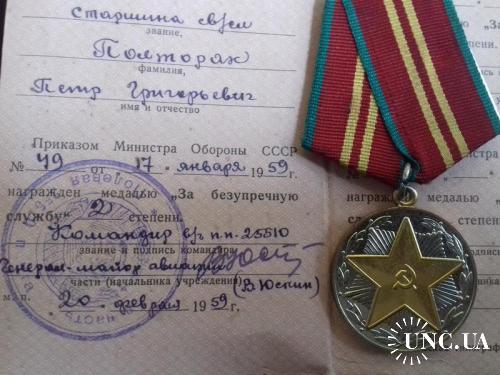 Выслуга 15лет, подпись генерал майора авиации Юспин В. К