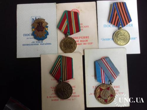 Юбилейные медали и документы