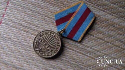 За освобождение Варшавы, колодка латунь.