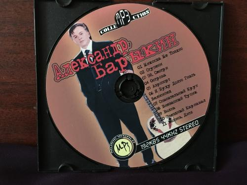 Александр барыкин CD collection mp3