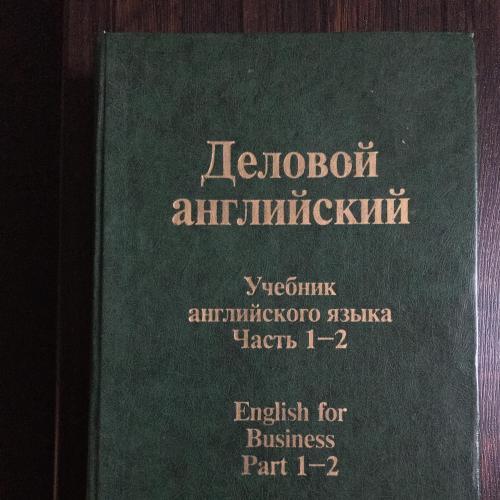 Алексеева Дарская Деловой английский Учебник английского языка.Часть 1 - 2