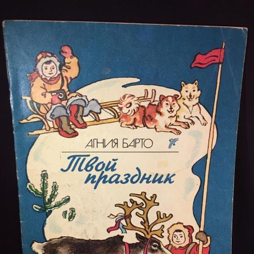 Барто Твой праздник 1987 худ.Михайлов