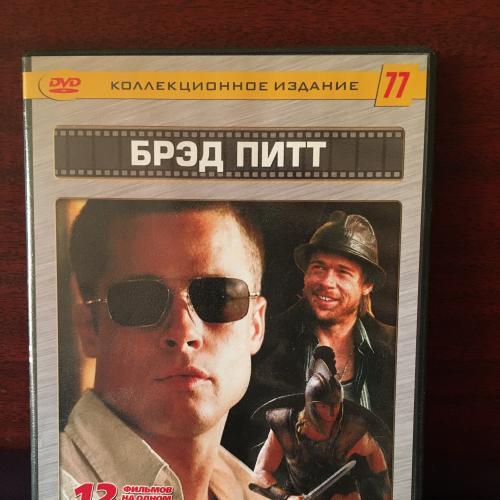 Брєд Питт 12 в 1 DVD