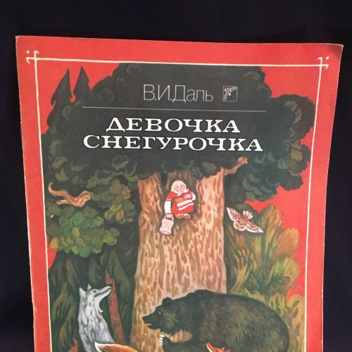 Даль Девочка-Снегурочка 1989 худ.Родина