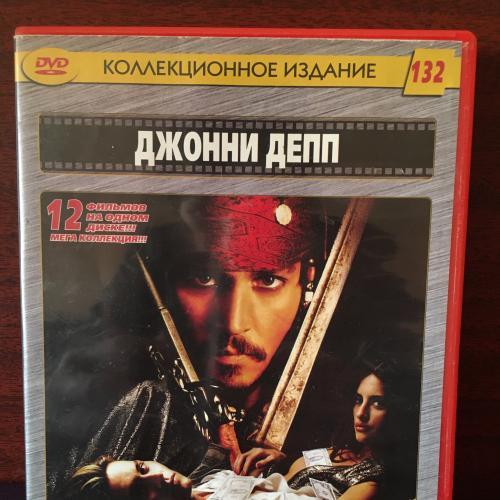 DVD диск коллекция Джонни Депп 12 в 1