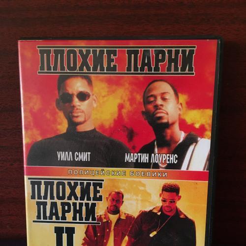 DVD Плохие парни 1-2