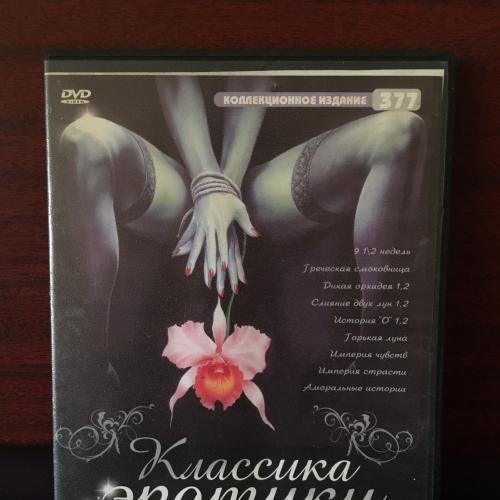 Классика эротики dvd