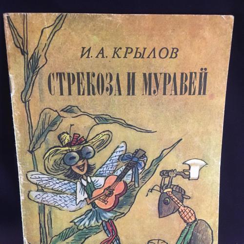 Крылов Стрекоза и муравей 1984 худ.Василенко