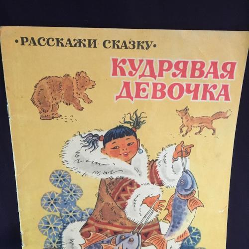 Кудрявая девочка чукотская сказка 1982 худ.Брюханова