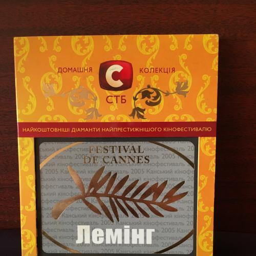 Лемминг СТБ лицензия DVD