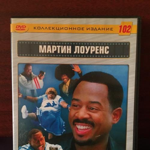 Мартин лоуренс DVD 10 фильмов