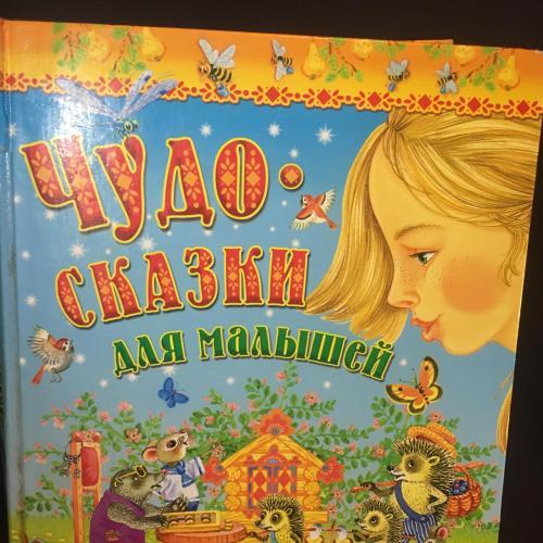 Михалков, Чуковский, Аверин Чудо-Сказки для малышей