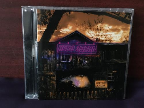 Небо Здесь Мертвый Сезон 2004 CD