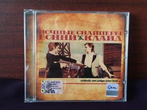 Ночные Снайперы - Бонни & Клайд (CD, Album)