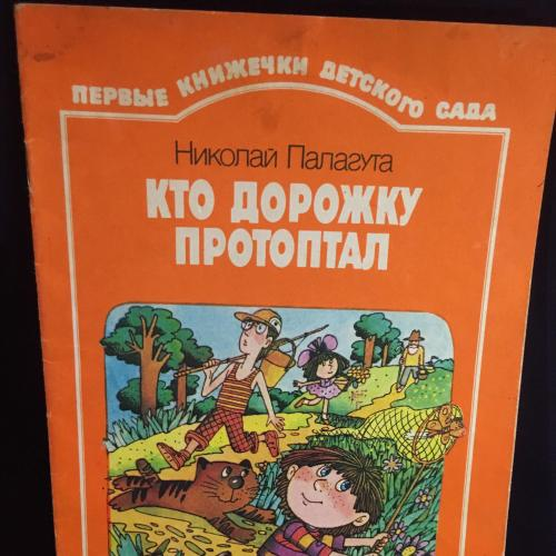 Палагута Кто дорожку протоптал 1988