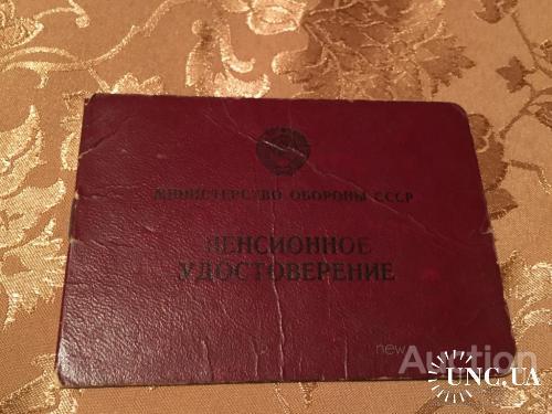 Пенсионное удостоверение Министерство обороны СССР
