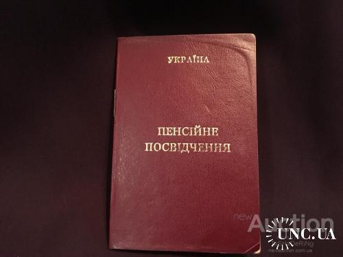 Пенсійне посвідчення пенсионное удостоверение Украина Документ