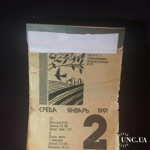 Перекидной  отрывной календарь 1991 СССР