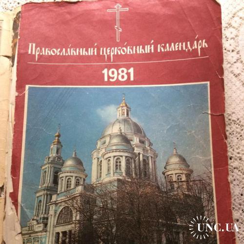 Православный календарь 1981