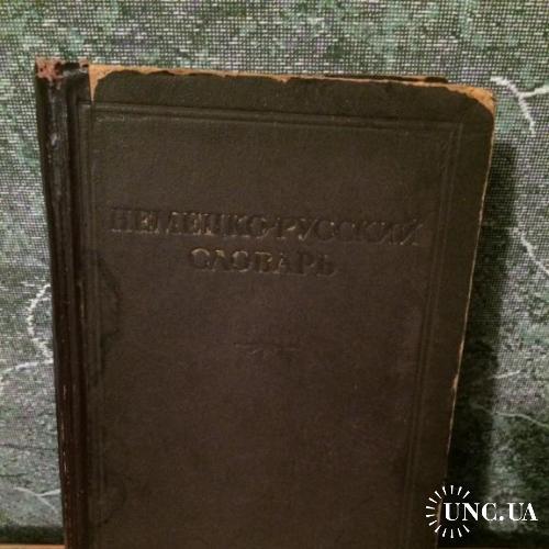 Рудаш Большой немецко- русский словарь 1947 ОГИЗ
