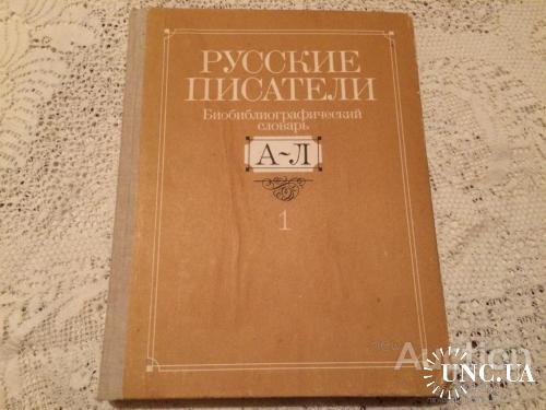 Русские писатели. Биобиблиографический словарь Книга 1. А-Л