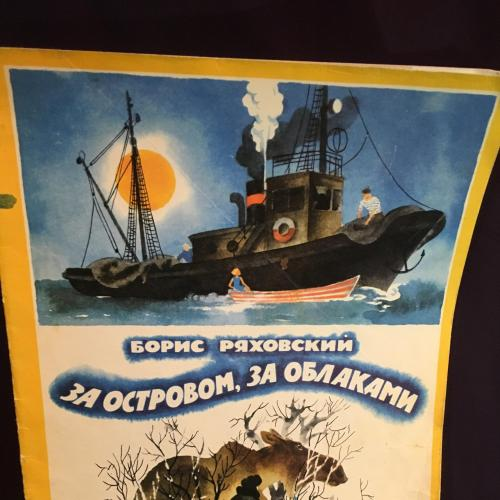 Рядченко Два великана 1976 худ Векслер