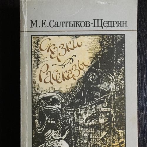Салтыков-Щедрин Сказки Рассказы