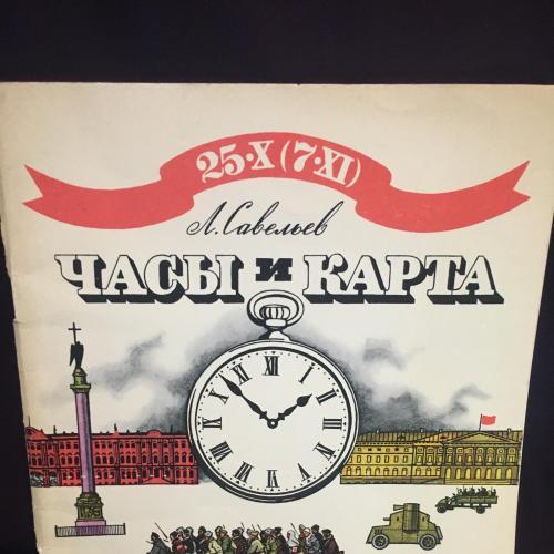 Савельев Часы и Карта Октября рис.Лямина