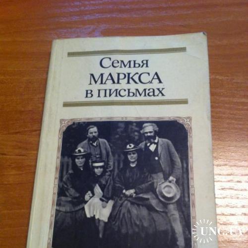 Семья Маркса в письмах