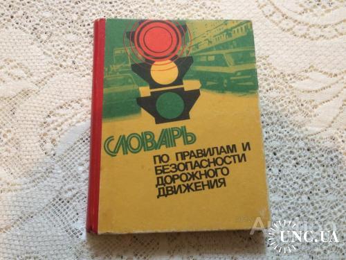Словарь по правилам безопасности дорожного движения
